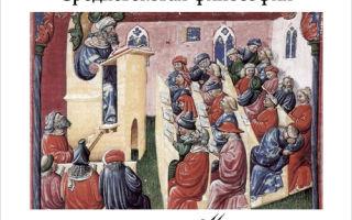 Общие признаки средневековой философии — студенческий портал
