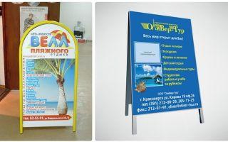 Виды рекламы в туризме — студенческий портал