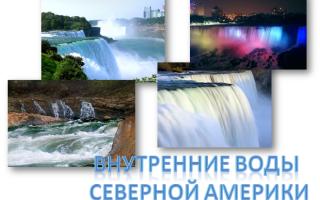 Реки и озера северной америки — студенческий портал