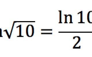 Натуральный логарифм и число е — студенческий портал