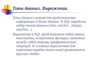 Язык sql. основы работы с реляционными субд. основы языка sql — студенческий портал