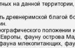 """Смысл понятий """"флора"""" и """"растительность"""" — студенческий портал"""