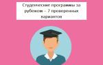Внутрифирменные социальные программы — студенческий портал