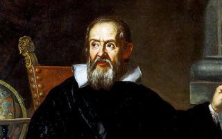 Галилео Галилей — история жизни и основные постулаты