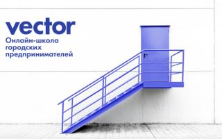 Зрительный вектор — студенческий портал