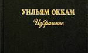 Уильям Оккам и его философия — принцип универсальной простоты