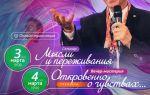 Амонашвили Шалва Александрович — факты биографии и изменения в мировоззрении