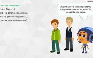 Простые и составные числа, свойства простых чисел — студенческий портал