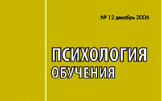 Журналы по психологии — студенческий портал