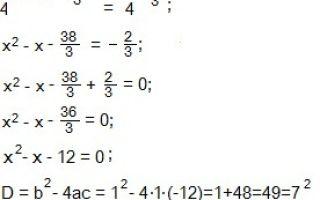 Задачи, приводящиеся к квадратным уравнениям — студенческий портал