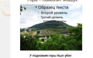 Природные комплексы кавказа — студенческий портал