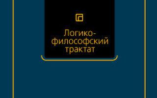 «логико-философский трактат» л. витгенштайна — студенческий портал