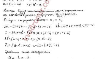 Как найти вектор, перпендикулярный вектору — студенческий портал