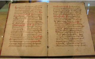 Судебник 1497 г. установление общегосударственного законодательства — студенческий портал