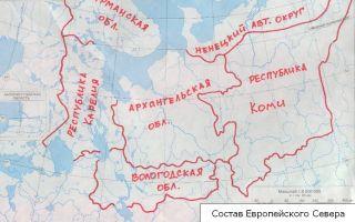 Географическое положение, природные условия и ресурсы северного экономического района — студенческий портал