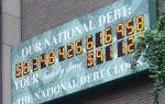 Внешний и внутренний государственный долг — основные понятия и термины