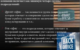 Брокерско-дилерская деятельность — студенческий портал