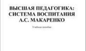Педагогика Макаренко — основные постулаты методики, семья и детство