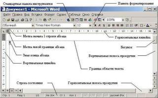 Печать документа в текстовом процессоре ms word — студенческий портал