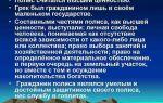 Социальная структура общества архаической греции — студенческий портал