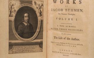 Якоб Бёме — биография и творчество, свидетели бессмертия
