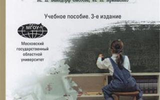 Дошкольная педагогика, учебники — студенческий портал