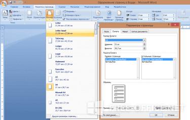 Оформление страницы документа Ms Word - Студенческий портал