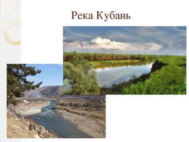 Природные комплексы Кавказа - Студенческий портал