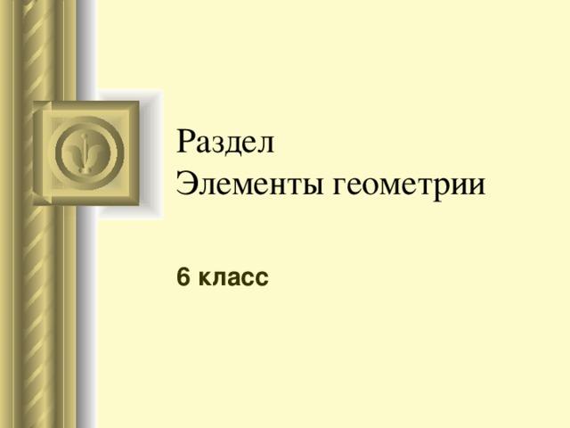 Смежные и вертикальные углы - Студенческий портал