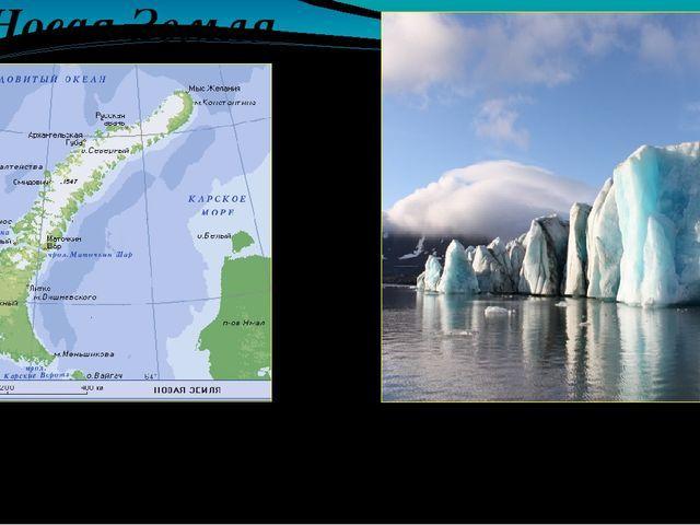 Островная Арктика - Студенческий портал