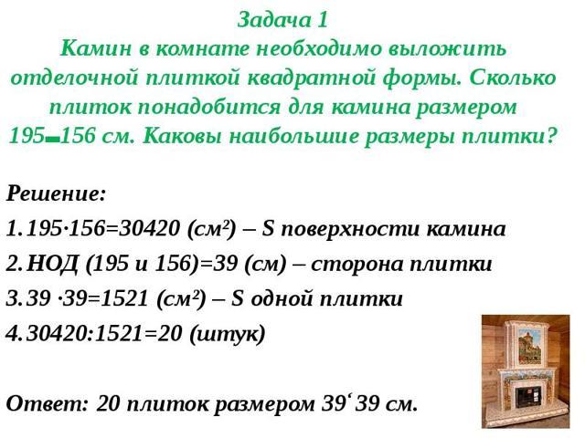 НОД и НОК двух чисел, алгоритм Евклида - Студенческий портал