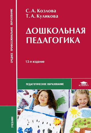 Дошкольная педагогика, учебники - Студенческий портал