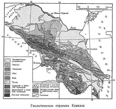 Геологическое строение и рельеф Кавказа - Студенческий портал