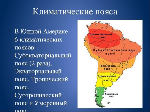 Климат Южной Америки - Студенческий портал