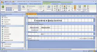 Базы данных. Введение - Студенческий портал