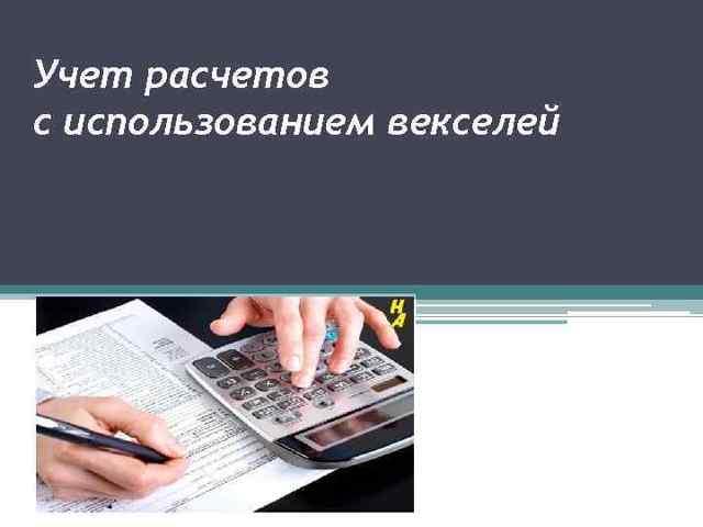 Учет расчетов с использованием векселей - Студенческий портал