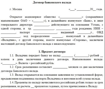 Договор банковского вклада - Студенческий портал