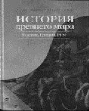 Пергам, Понт и Северное Причерноморье в эпоху эллинизма - Студенческий портал