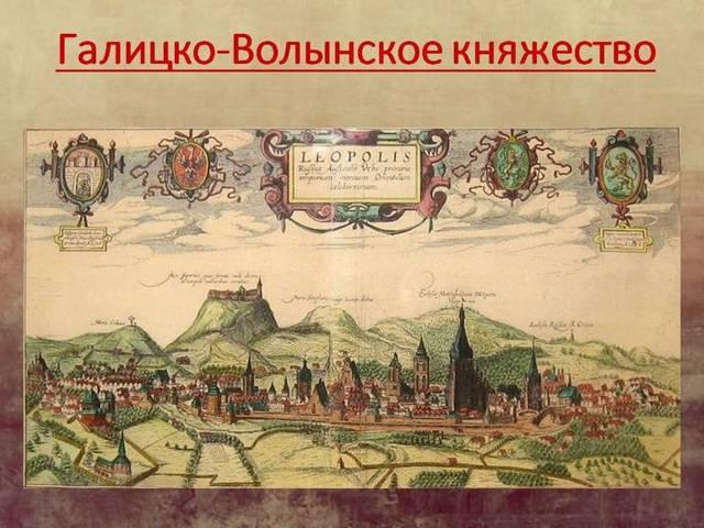 Особенности социально-политического развития Галицко-Волынской Руси - Студенческий портал