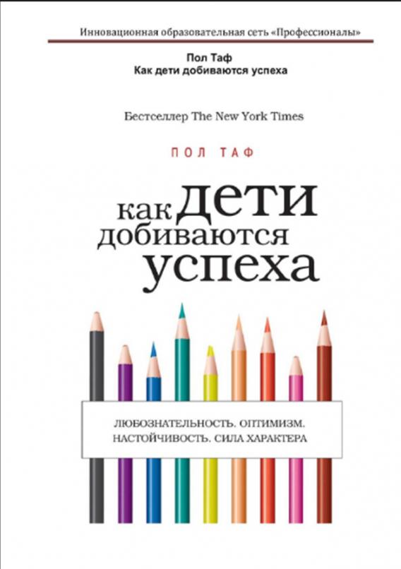 Книги по детской психологии - Студенческий портал