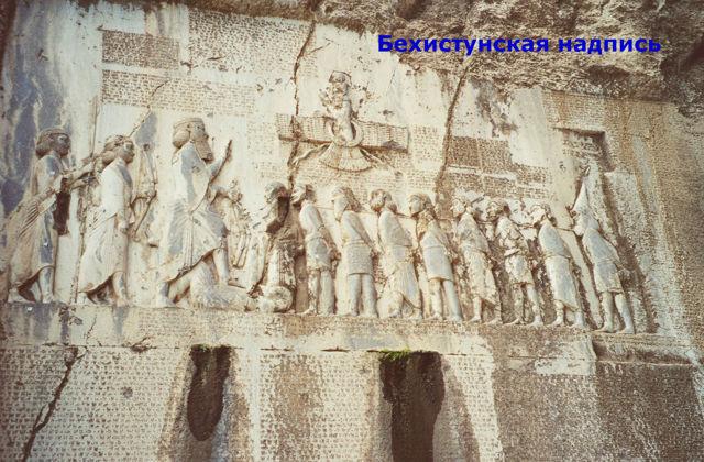 Персидская держава Аххеменидов - Студенческий портал