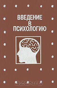 Введение в психологию - Студенческий портал