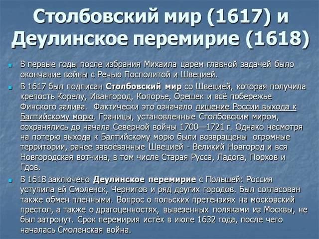 Россия в 1613—1617гг. Деулинское перемирие и Столбовский мир - Студенческий портал