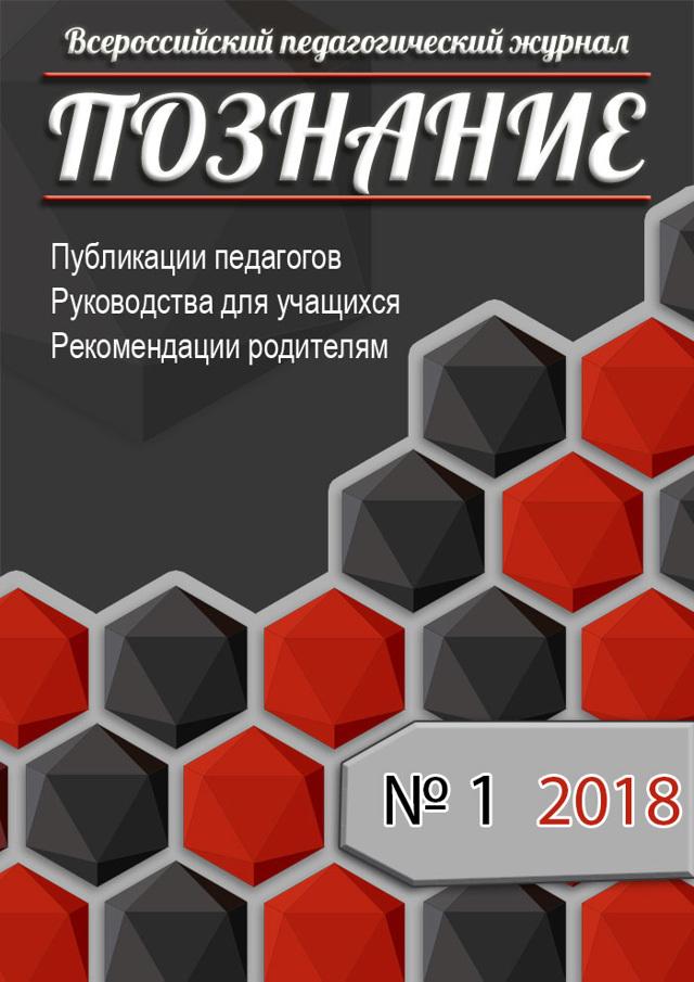 Журналы по педагогике - Студенческий портал