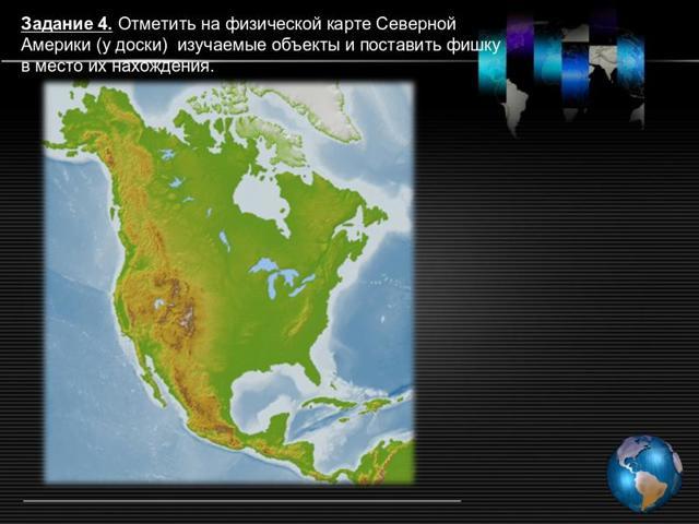 Северная Америка. Географическое положение, история открытия - Студенческий портал