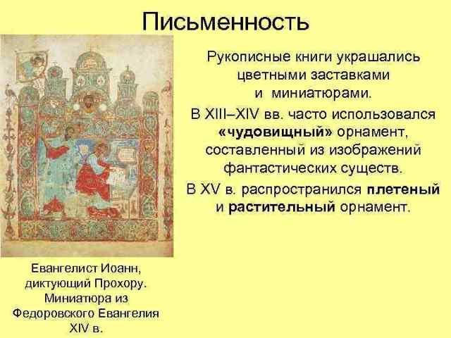 Развитие живописи в XIII — XV веках - Студенческий портал