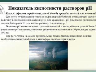 Загрязнение атмосферы и его источники - Студенческий портал