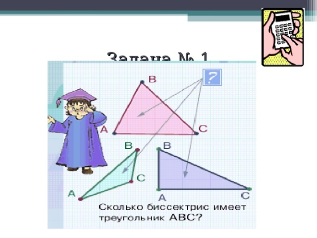 Медианы, биссектрисы, высоты треугольника - Студенческий портал