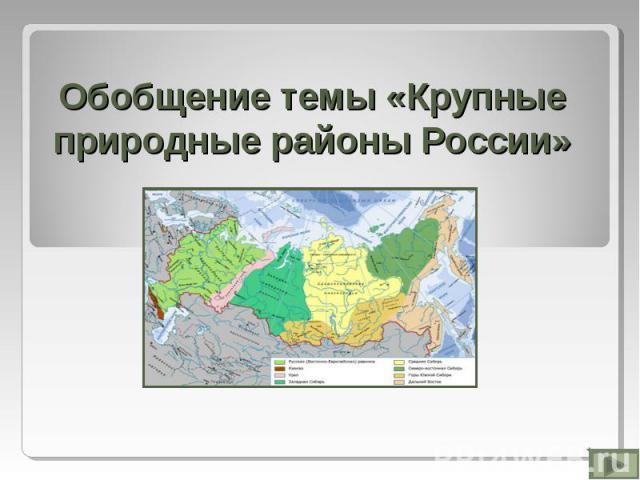 Крупные природные районы России - Студенческий портал
