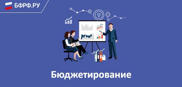 Бюджетирование как инструмент управления - Студенческий портал